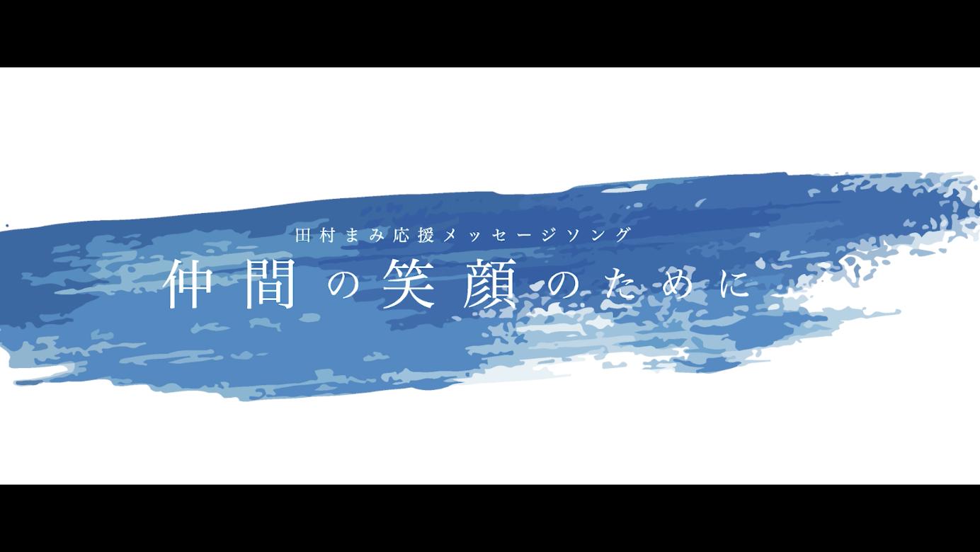 田村まみのホームページの紹介